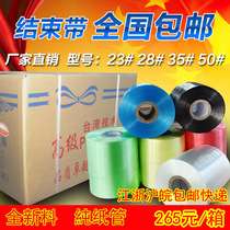 Ming Shuo-new material PE automatic end belt tearing belt machine with packing strapping plastic rope packing tape