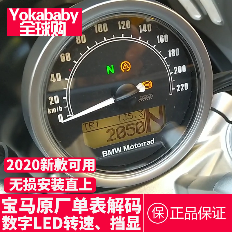 Original import BMW BMW latte climber single-meter module head modification shows the speed Pure LCD