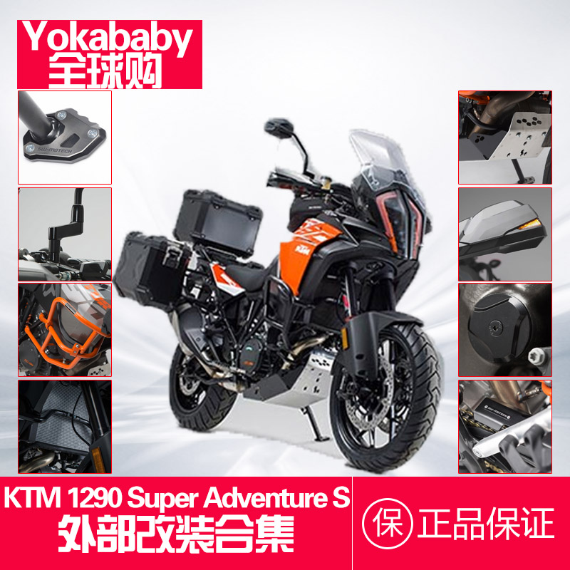 German SW KTM 1290 Super Adventure S chassis armor front and rear wheels against falling bumper guards