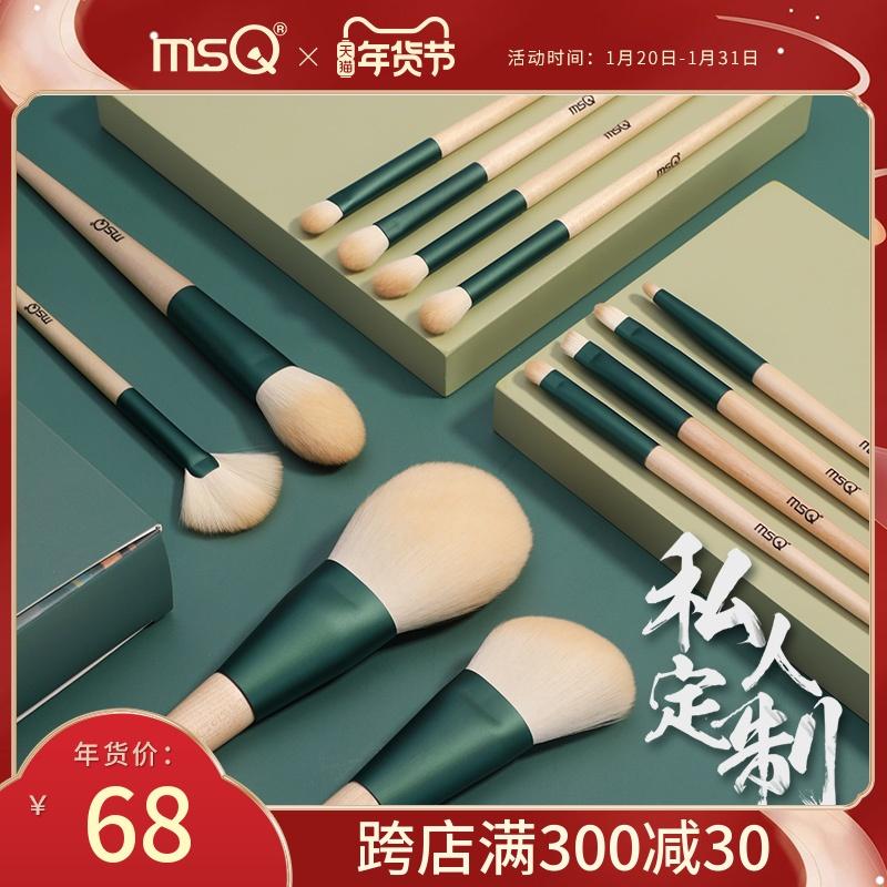 MSQ Mei Silk 12 green tea makeup brush set group first learn a full set of beauty tools eye shadow brush loose blush brush