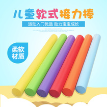 Childrens Baton kindergarten students sports equipment fitness stick soft track and field sporting goods Baton