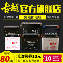 Guyue motorcycle battery 12v9a maintenance-free dry battery 125 curved beam scooter universal water type 7ah