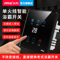 Small single fire intelligent Yuba Switch five open bathroom switch toilet 86 type household touch four in one six open