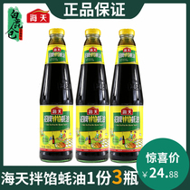 3 Bottles of new seafood soy sauce signs with stuffing oyster sauce per bottle of 700g mixed stuffing fried vegetables dipped in fuel consumption