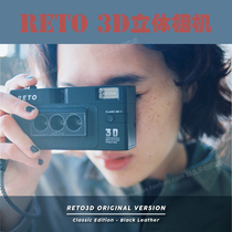 Normal can be shipped RETO 3D camera 135 film camera Reto stereo camera three frame shoot camera