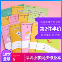 Shenzhen primary school synchronous homework this primary school students 1-6 grade school unified homework Honda word Pinyin math text writing practice english book 3-6 large text practice 10 books