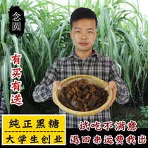 Read round brown sugar Guangxi soil brown sugar Farm handmade black sugar old brown sugar block sugarcane sugar 500g moon plain brown sugar