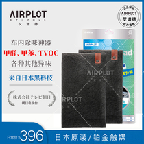 Japan AIRPLOT Aipud imported platinum light energy catalyst car mat car in addition to formaldehyde smoke odor odor