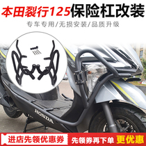 Applicable to the New Continent Honda Crack 125 motorcycle modified bumpers fully surrounded anti-fall protective bar shelves