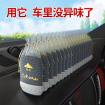 Car bamboo charcoal bag Car deodorant formaldehyde removal activated carbon New car special deodorant carbon Car deodorant supplies