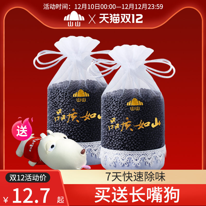 Car bamboo charcoal package car with deodorization in addition to formaldehyde activated carbon new car dedicated to deodorization carbon car deodorization supplies