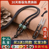 Hand-woven necklace rope jade pendant pendant male woman hanging neck and Tianyu pendant rope jade pendant rope