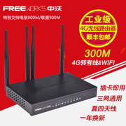 4g3g industrial enterprise router CPE inserted SIM card three Netcom Mobile Unicom Telecom wireless WIFI