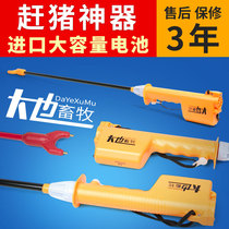 Big also waterproof electric drive pig catch pig artifact drive cattle stick drive sheep stick catch pig whip pig catch beast device