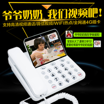 Telephone Home mobile office wireless card Andrews intelligent 4G can be video landline telecommunications fixed-line elderly