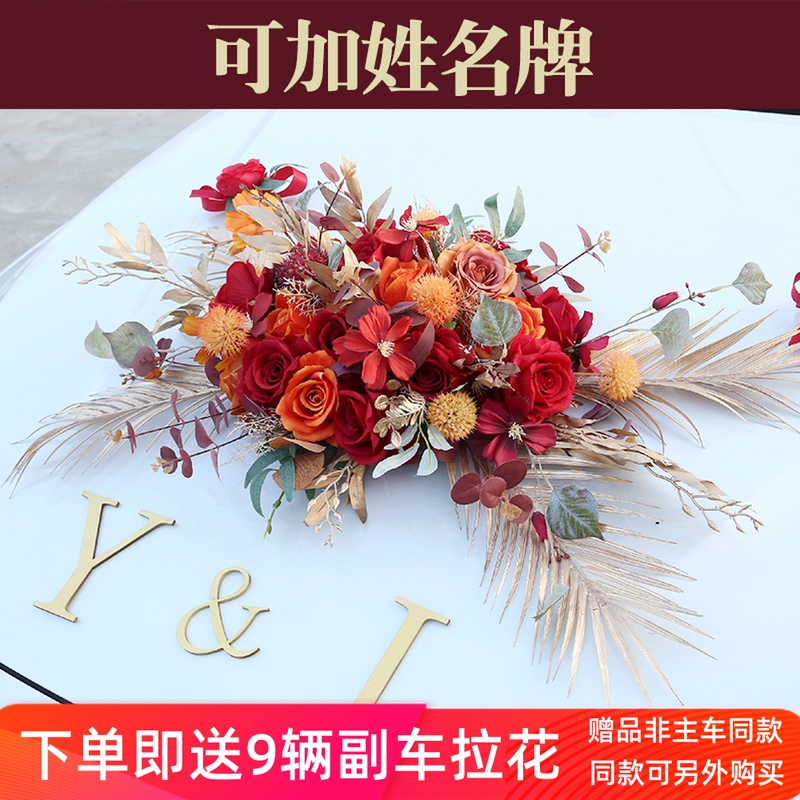 Red and gold simulation wedding car decoration main head flower set wedding supplies full set of pull flower arrangement new suction cup