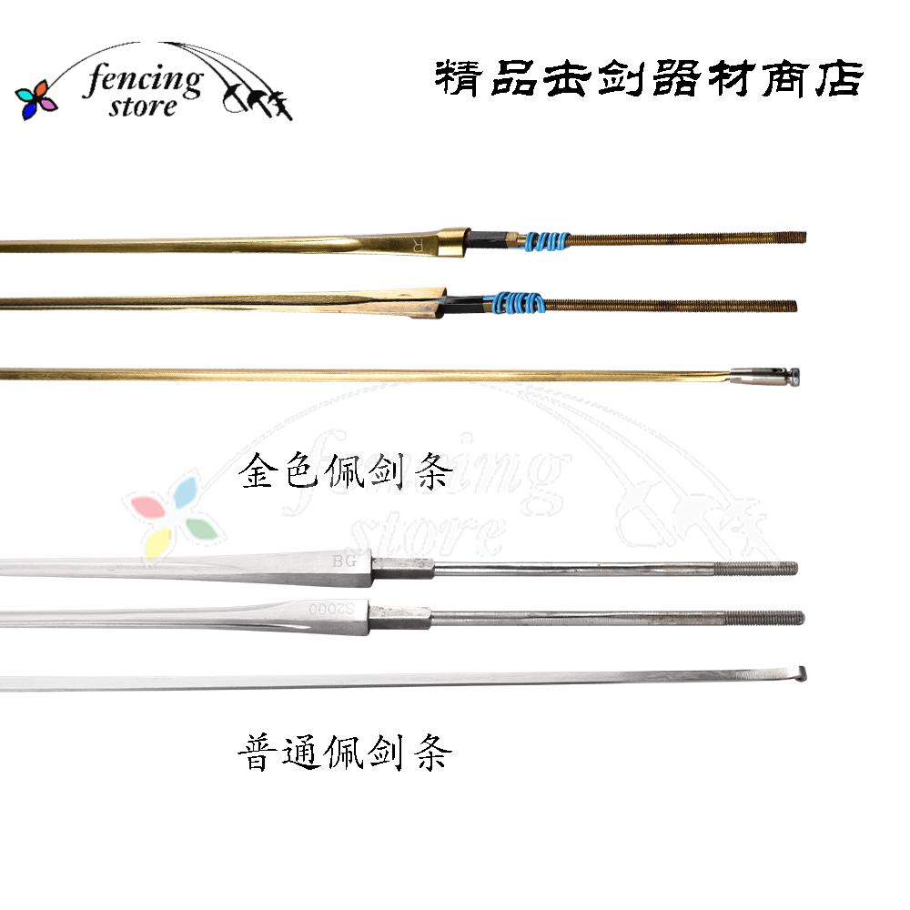 击剑器材电动佩剑剑条CFACE认证成人儿童比赛训练彩色金色剑条