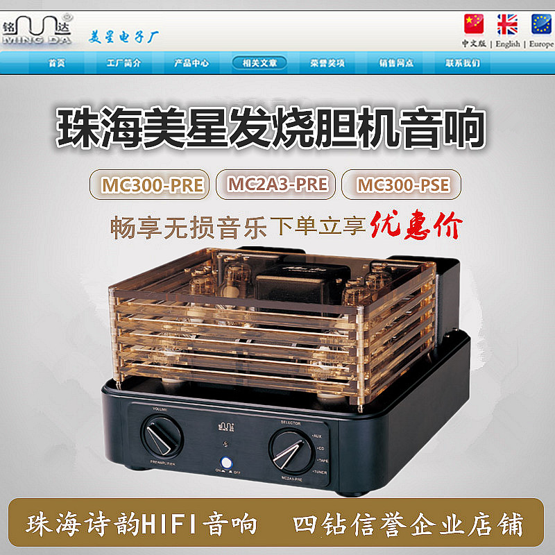 MC2A3PRE front stage gallbladder power amplifier Hifi gallbladder set-up shed power amplifier board business shop