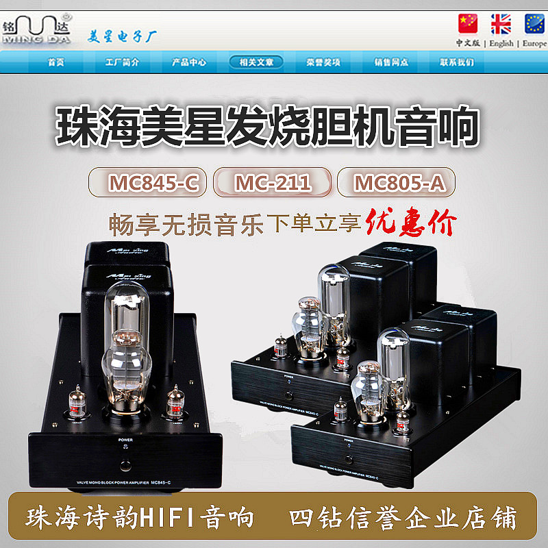 _Factory Direct Operation_MC845C Classic Gallbladder Machine Fever Hifi Gallbladder Machine Rear-stage Power Amplifier