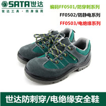 Shidalou shoe anti-smashing and anti-piercing air permeable insulating working shoes FF0501 FF0502 FF0503