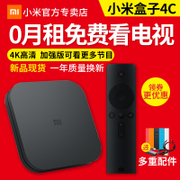 Millet Box 4C HD Network TV Top Box WIFI Главная Xiaomi / 小米 MDZ-20-AA