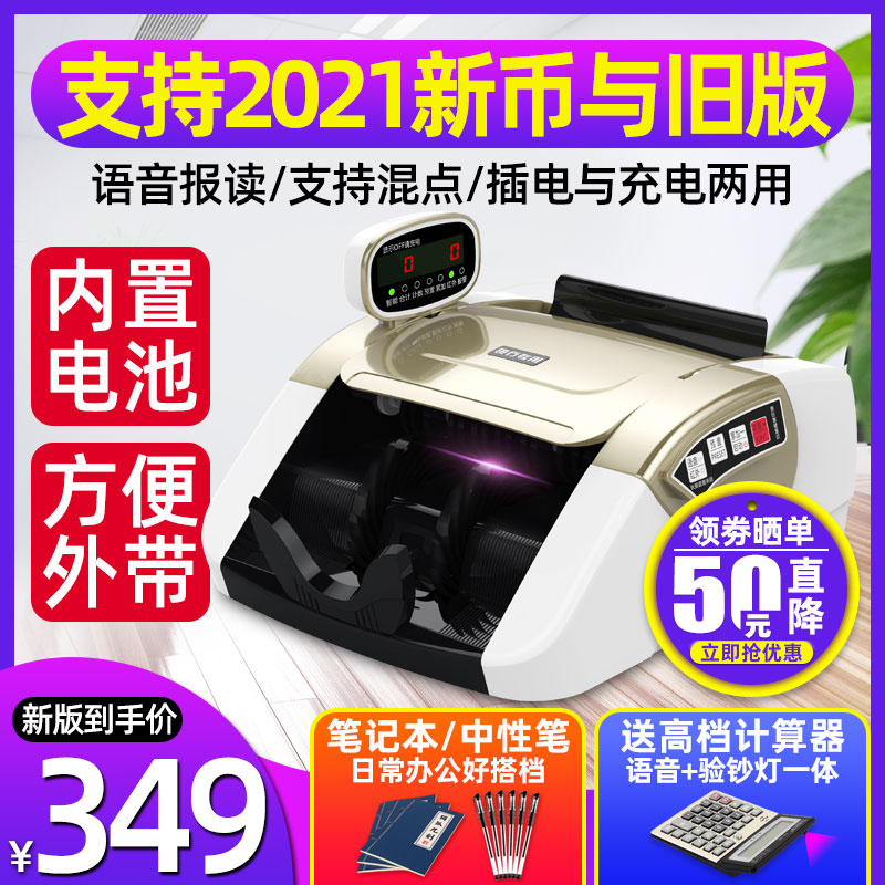 (High-capacity battery) Kang Yue 2020 new version of the cash machine commercial small portable home cash register office new version of rmb charging machine smart mini cash machine cash machine