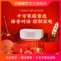 Tmall ELF Candy R Bluetooth Speaker AI Smart Alarm Voice Assistant Smart Audio Home Robot