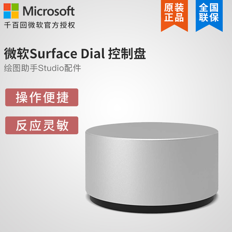 Microsoft Surface Dial Control Disk Drawing Rotary Disk Pro5 Drawing Assistant Studio Accessories