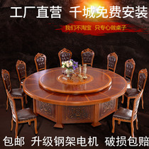 Hotel Electric Grand Roundtable Hotel automatic Round Table 10 people 20 banquet hotpot table and chair combination rotating plate