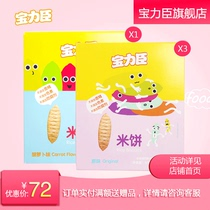 Baoli rice cake combination with original flavor and carrot flavor baby snack biscuits children non-molar stick 50g*4
