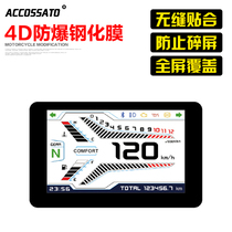 Applicable to Qianjiang SRV flash 500SRT Snap 500 chase 600SRK350 Race 600 modified instrument film screen tempered film