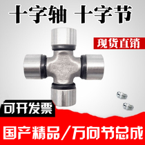 Universal Joint Cross bearing BJ130 32X93 NJ131 35X98 EQ140 39x118 Cross shaft ASSEMBLY