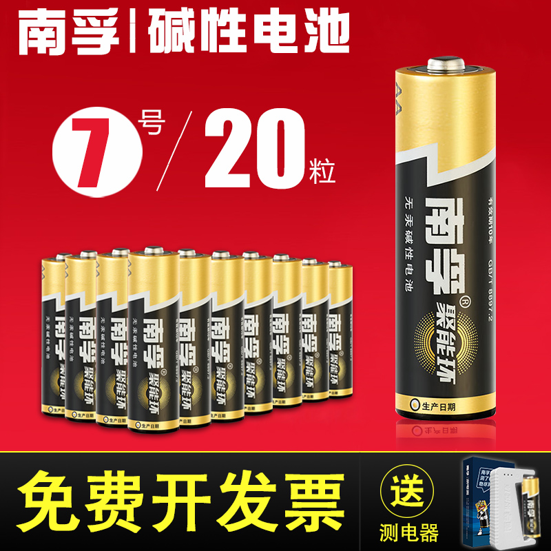 Nanfu No.7 Battery/No.7 Alkaline AAA TV Air Conditioning Remote Controller LR61.5V Dry Battery Wholesale Package