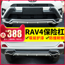 Dedicated to the Toyota RAV4 bumper 13-18 section RAV4 front and rear bumper wing put around the front and rear modification
