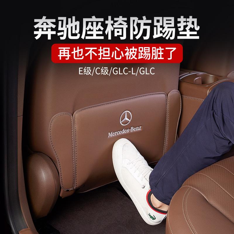 The Bins seat kick pads are decorated with E-Class E300L GLC C260L C-Class C200 interior interior interior interiors