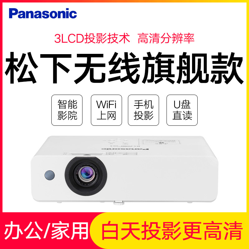 Panasonic Panasonic projector WX3201 office and home conference room network class HD teaching and training projector 1080p mobile wireless wifi during the day with direct-to-outdoor projector