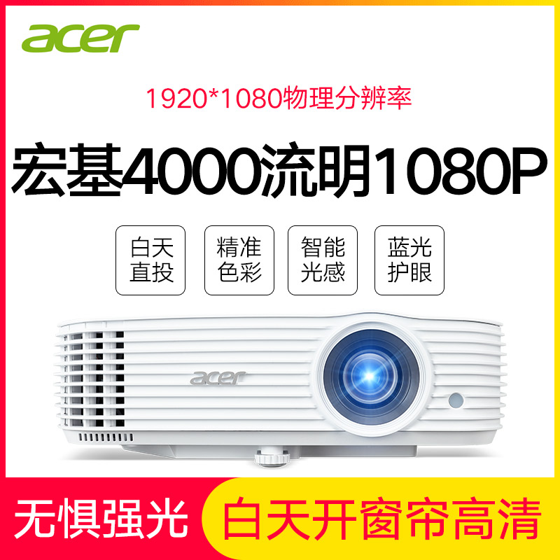 Acer Acer Acer 4000 lilies 1080P projector HD home theater office teaching network class conference commercial bedroom living room during the day with direct delivery wireless WIFI mobile phone M456 projector