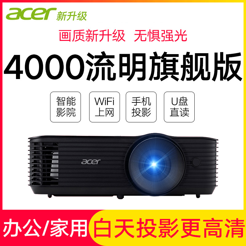 Acer Acer Projector Office 4000 Leumin Business Home Training Conference Room Commercial Home Theater Outdoor x1126AH Mobile Wireless WiFi Projector in HD during the day