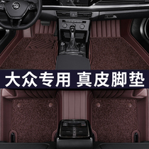 Volkswagen New Passat Tuyue Explore Yue X Tuang Speed Teng explore Song CC Tiguan L Maiteng Leather all-inclusive car mats