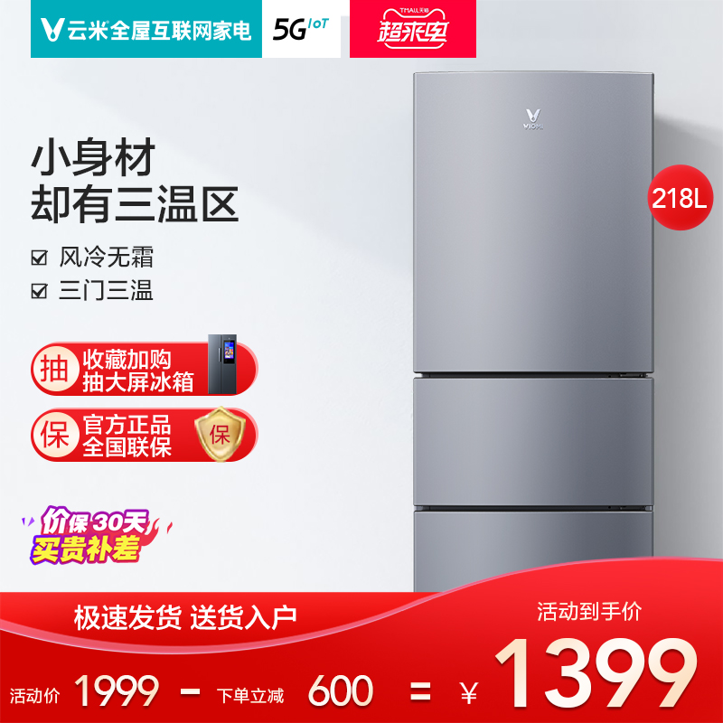 Yunmis official flagship store 218L air-cooled frost-free refrigerated frozen three-door rental with small household Xiaoice boxes