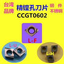 CNC boring blade precision boring inner hole stainless steel CCGT060201 060202 060204L-U l-f H