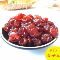 Non-nuclear cherry dried 1kg non-nuclear vehicle cl Dried fruit dried fruit dry snack baking raw materials