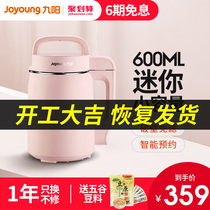 Joyoung mini soybean milk machine Home small automatic wall-free filter official flagship store 1-2 single