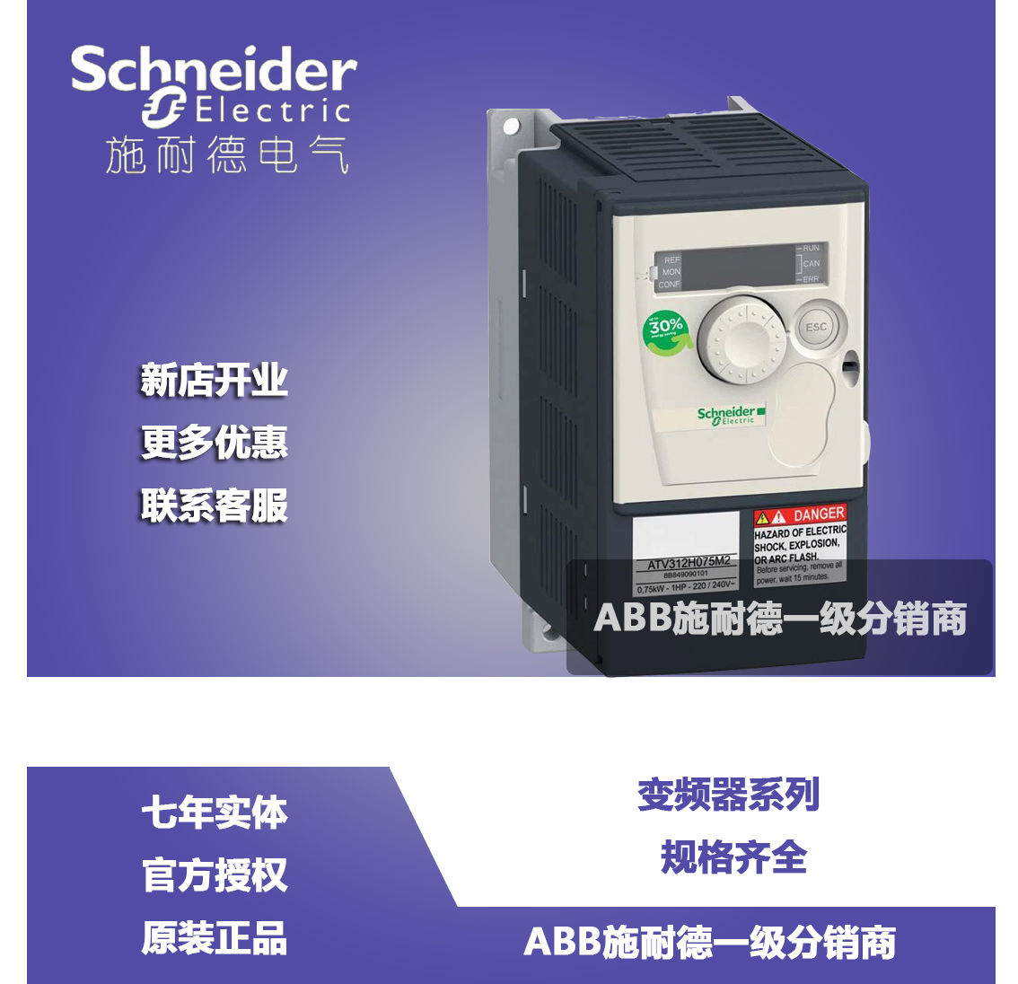 One-year warranty of original authentic Schneider converter ATV12H037M2 single-phase 220V 0.37KW