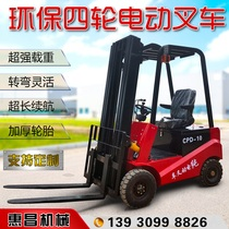 Four-wheeled electric forklift four-wheeled vehicle 1 ton small 1.5 tons 2 tons battery forklift hydraulic handling lift