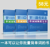 The method of English word to Sichuan College entrance examination