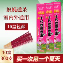 Special fly-killing hotel home strong fly-killing special effects to repel mosquito incense plate mosquito incense anti-mosquito fly fragrance