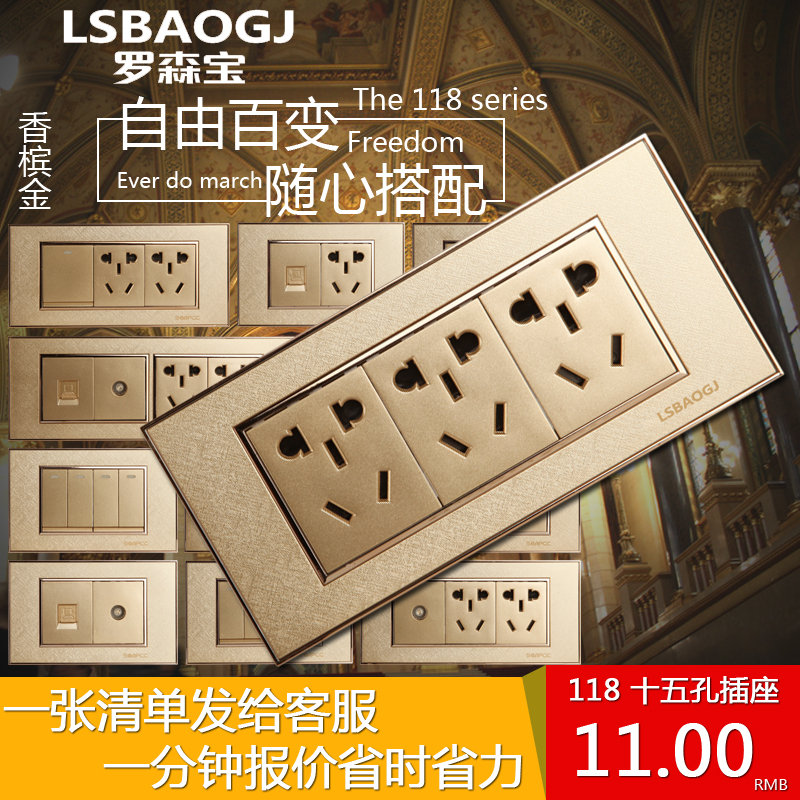 Household concealed 118 type switch socket set 3 fiveteen hole three socket wall power outlet champagne gold