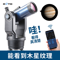 BCTO Broadcom Telescope professional sky-watching students fully automatic star-hunting deep space high-speed HD 90BB-L