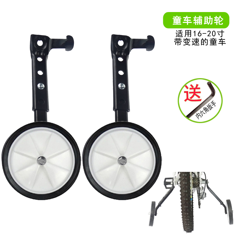 Children's Bicycle Auxiliary Wheel Transmission 20 Mountain Bike Supporting 18 Children's Bike 24-inch Side Wheel Protector Parts